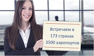 Девушка с табличкой, ожидающая пассажиров на трансфер из аэропорта